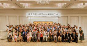 jyuikucommunity_in_tokyo2014_syugophoto_s